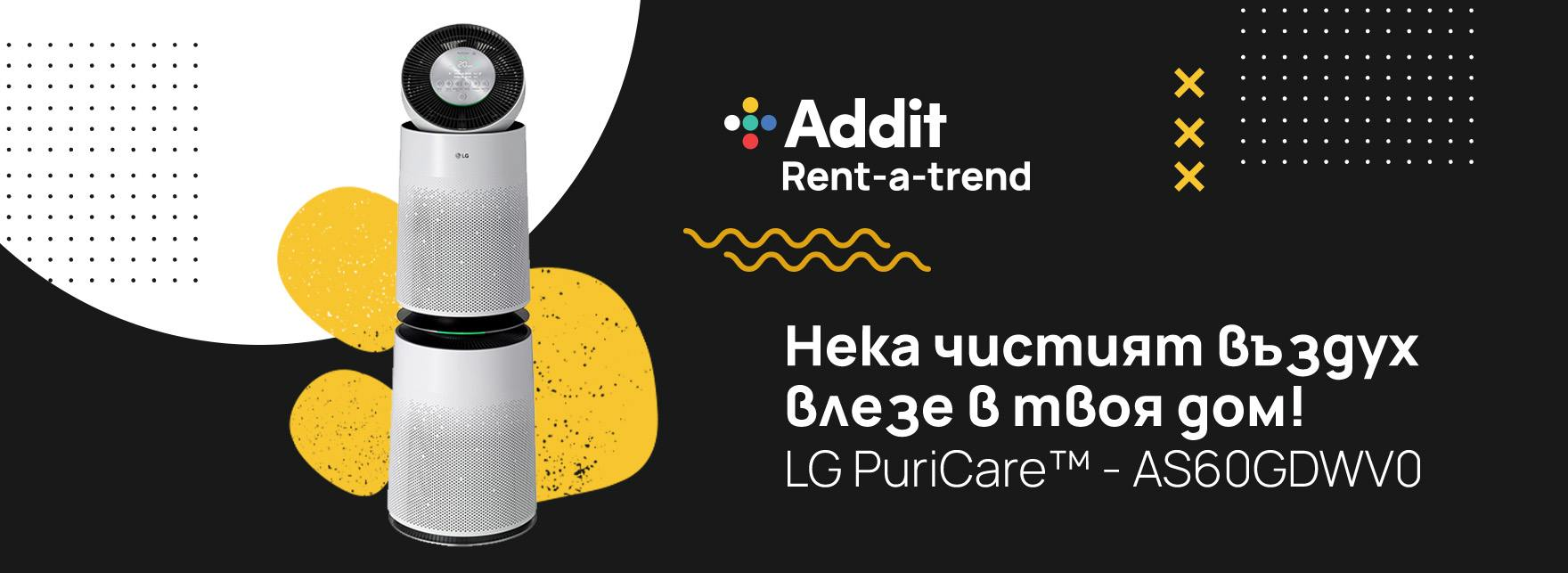 LG Puricare с наем от Addit